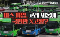 [이슈 콕콕]버스 파업, 고래 싸움에 국민만 X고생?