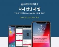 세종사이버대학교, 스마트러닝 모바일 앱 신규 오픈