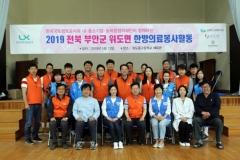 한국국토정보공사, 섬 주민들 위한 한방 의료봉사 펼쳐