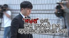 '버닝썬' 승리, 법원 영장심사 출석…'묵묵부답'