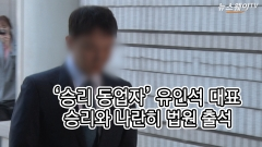 '승리 동업자' 유인석 대표…승리와 나란히 법원 출석