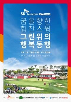 `SK텔레콤 오픈 2019`, SKY 72 골프 앤 리조트 하늘 코스서 개최
