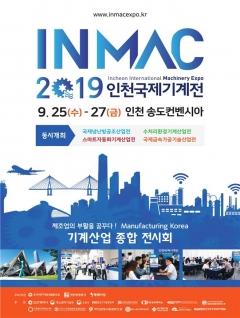 인천관광공사, `제3회 인천국제기계전` 송도컨벤시아서 개최