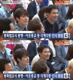 '비인두암 투병' 김우빈, 근황 공개…조인성과 불교 행사 참석