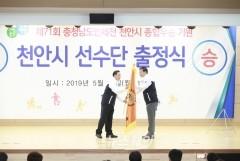 구본영 천안시장, 충남도민체전 출전 선수단 격려