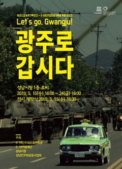 성남시, '5·18 민주화운동 사진전' 시청서 열흘간 연다