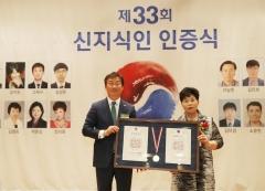 장수군 '한비즌한과' 김순분 대표, 중소기업분야 신지식인 선정