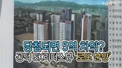 당첨되면 5억 차익? 공덕 SK리더스뷰 '로또 분양'