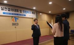 인천도시공사, 임직원 청렴경영 실천결의대회 가져