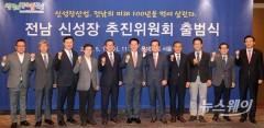 전남도, 미래 먹거리 자문단 '신성장추진위원회' 출범