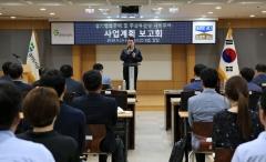 경기도시공사, 평택고덕 등 '새로운 임대주택 공급' 사업보고회 개최