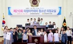 인천시의회, 청소년 의정교실에 인천용현초 학급 임원들 참가