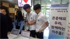 인천시교육청, '학생ㆍ학부모ㆍ교사 모두가 미소 짓는 행복 학교' 캠페인