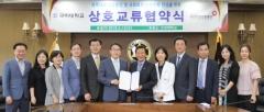 구미대, 국민건강보험공단 구미지사와 상호교류 협약