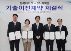 경북대, '인체친화적 임플란트 표면처리'기술 상용화