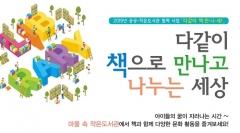 인천 미추홀구, 공공-작은도서관 협력 사업 진행