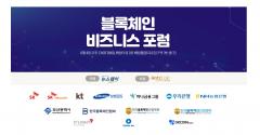 블록체인 리더 한자리에…뉴스웨이 '블록체인 비즈니스 포럼' 개최