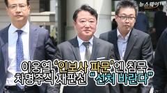 이웅열, '인보사 파문'엔 침묵…차명주식 재판선