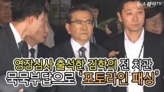영장심사 출석한 김학의 전 차관, 묵묵부답으로 '포토라인 패싱'