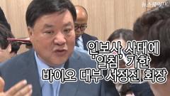 [뉴스웨이TV]인보사 사태에 '일침' 가한 바이오 대부 서정진 셀트리온 회장