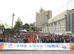 천안동남소방서, 취약계층 배려 '주택용 소방시설 나눔 행사' 개최