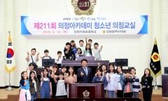 인천시의회, 청소년 의정교실에 가좌초 학생회 임원들 참가