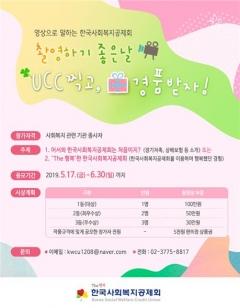 한국사회복지공제회, 'UCC 영상 공모전' 개최