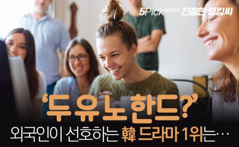 '두 유 노 한드?' 외국인이 선호하는 韓 드라마 1위는…
