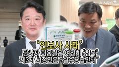 """[뉴스웨이TV]'인보사 사태' 당사자 이웅렬 여전히 '침묵' 제3자 서정진은 """"실수용납안돼"""""""