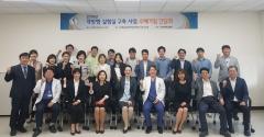 아주대병원, '개방형 실험실 구축사업' 수혜기업 대상 간담회 개최