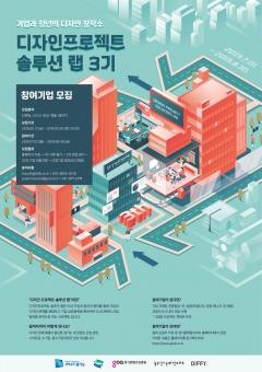 경기도·경기콘텐츠진흥원, '디자인프로젝트 솔루션 랩' 참가기업 모집
