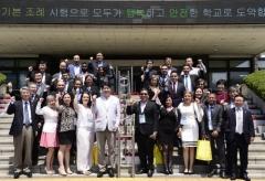 인천시교육청, 콜롬비아 교원 초청 연수...교육정보화 인프라 지원