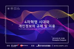 법무법인 디라이트, '개인정보 세미나' 개최