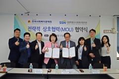 한국사회복지공제회, 서울시사회복지협의회와 업무협약 체결