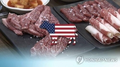 일본, 16년 만에 미국산 쇠고기 수입제한 폐지