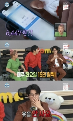 """'나혼자산다' 조병규 """"일주일 용돈 15만원…간단히 먹고 옷도 안사"""""""