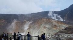 日하코네산 화산 지진활동 18일에만 45회…경계 레벨 1단계 상승