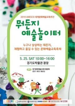 경기문화재단, 세계문화예술교육주간 맞아 '뭐든지 예술 놀이터' 개최
