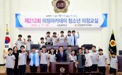 인천시의회, 청소년 의정교실에 신송중 사회탐구동아리 참가