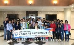 한국도로공사 광주전남본부, '다문화가족 체험프로그램' 실시