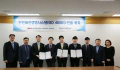 한국표준협회, 신라면세점 제주점ㆍ제주공항점ㆍ김포공항점에 ISO 45001 인증 수여
