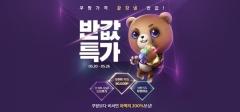 '위메프 반값특가 '타임딜·보석모으기·룰렛 등 다양한 이벤트 진행