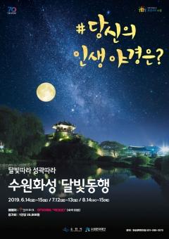 수원문화재단, 야간관광 '수원화성 달빛동행' 개최