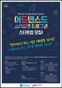 경기콘텐츠진흥원, '어드밴스드 스타트업 프로그램' 참가기업 모집