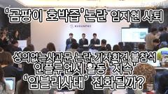 '곰팡이 호박즙' 논란 임지현 사퇴…회견 '불참석' 임블리 사태 진화 될까?