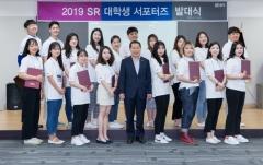 '제4기 SR 대학생 서포터즈' 발대식 개최...홍보마케팅·직무체험 기회 가져