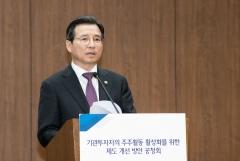"""김용범 금융위 부위원장 """"'5%룰' 시대 흐름에 따라 합리적인 개선 필요"""""""