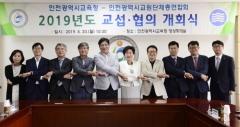 인천시교육청-인천교총 교섭·협의 개회식 가져
