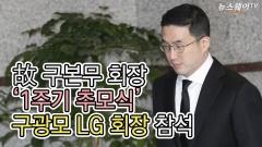 '故 구본무 회장 1주기 추모식' 구광모 LG 회장과 사장단 참석