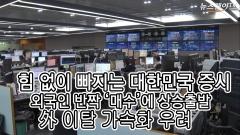 힘 없이 빠지는 대한민국 증시…외국인 8거래일 연속 '팔자'